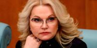 Татьяна Голикова попросила граждан исключить поездки в другие регионы