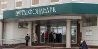 Банки Татарстана выплатили вкладчикам 49,1 миллиардов рублей
