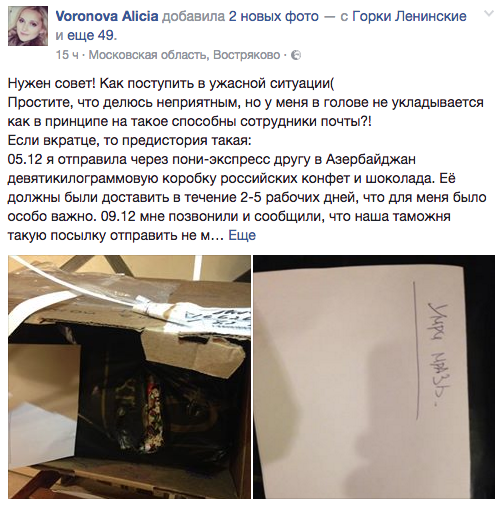 скриншот страницы Олеси Огарёвой на Facebook.