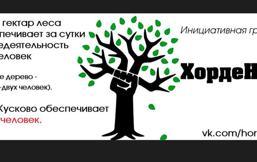 vk.com/ХордеНет в Кусково.