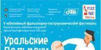 Уральские пельмени ждут гостей 10 декабря