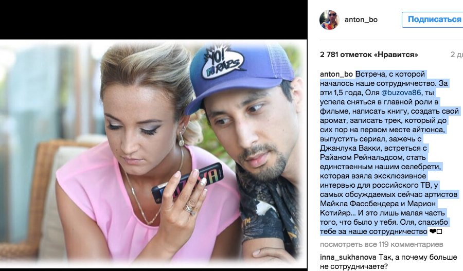 Instagram/anton_b.