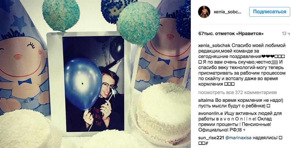 Все Instagram: @xenia_sobchak.