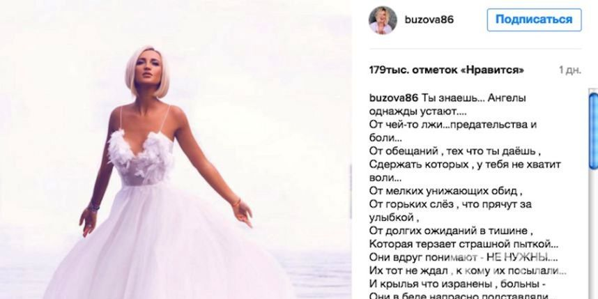 Instagram/Бузова.