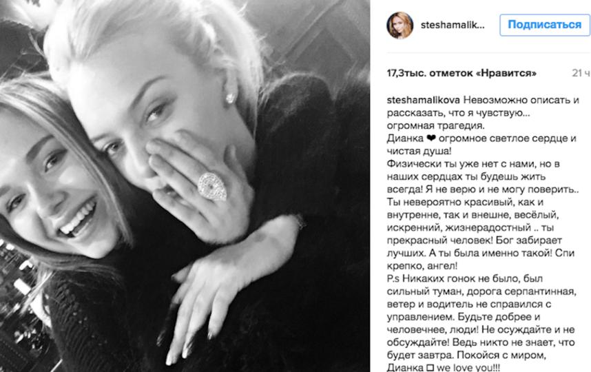 Instagram: @steshamalikova.