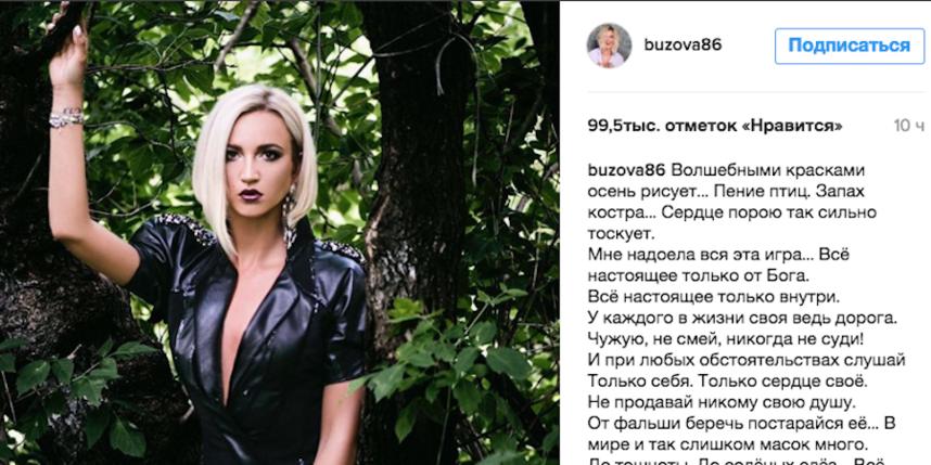 Instagram/buzova86.