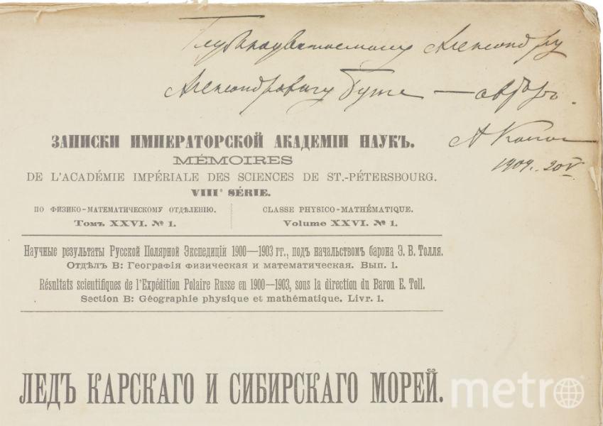 Все фото предоставлены Российским аукционным домом.