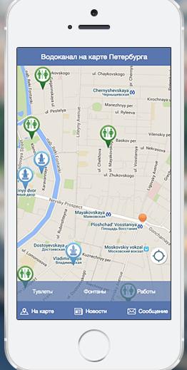 """Скриншот ГУП """"Водоканал""""."""