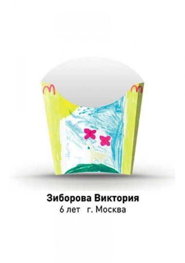 Предоставлено организаторами благотворительной выставки (ММОМА).
