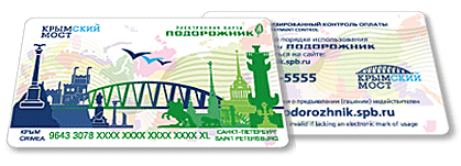 "ГУП ""Петербургский метрополитен""."