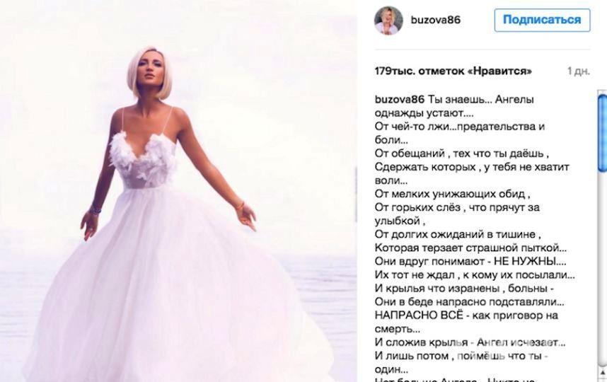 Instagram/@buzova86.