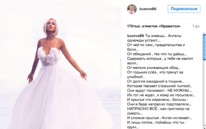 Instagram: @buzova86.