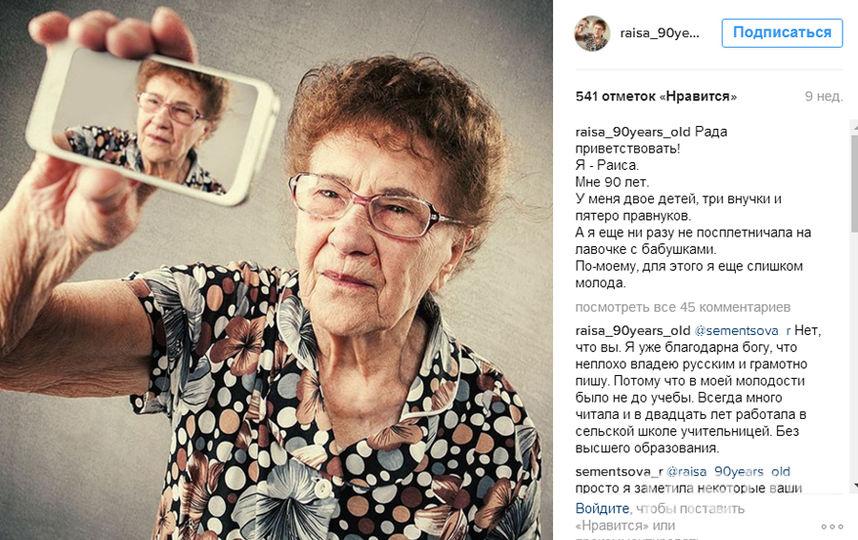 Instagram/raisa_90years_old.