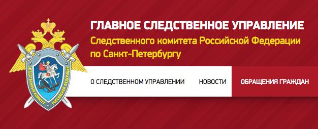Скриншот sledcom.ru.