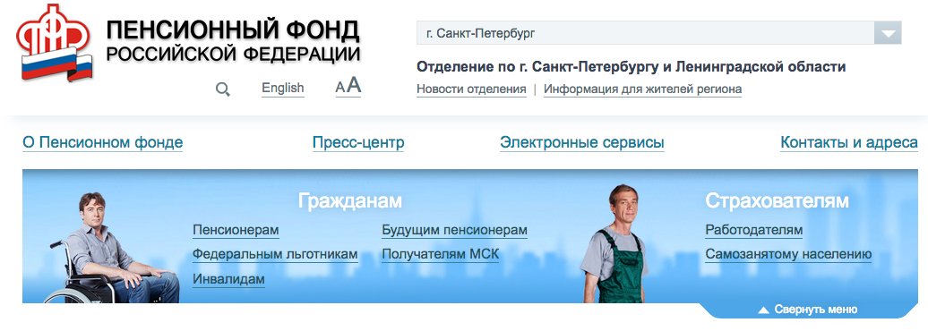Скриншот pfrf.ru.