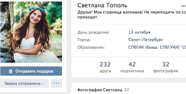 Скриншот vk.com/svetlanatopol.