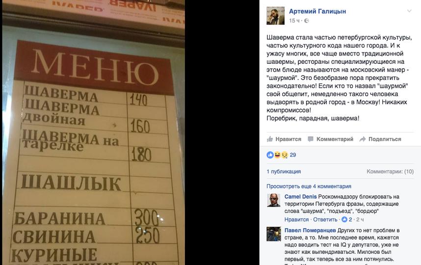 Facebook Артемия Галицына.