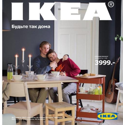 скрин ikea.com .