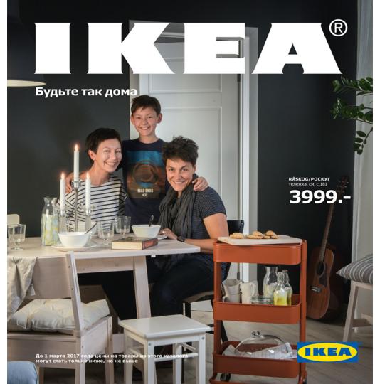 скрин ikea.com.