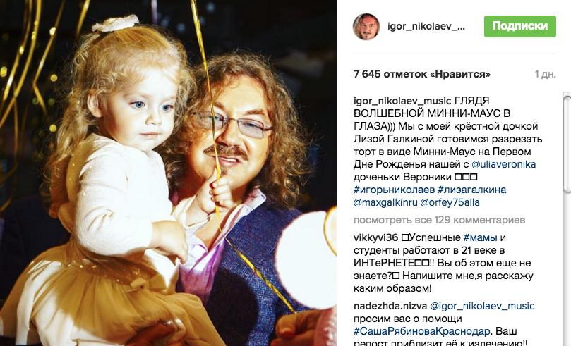 Instagram Игоря Николаева.