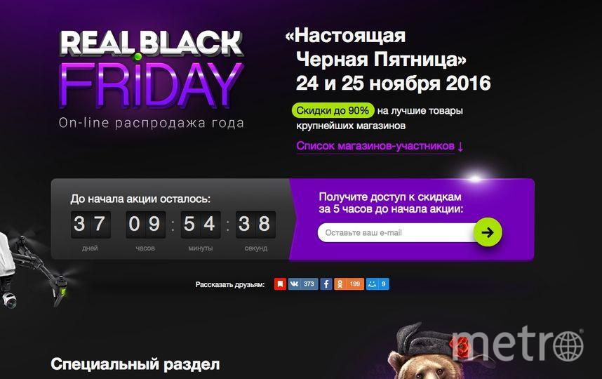 """""""Настоящая """"Чёрная пятница""""."""