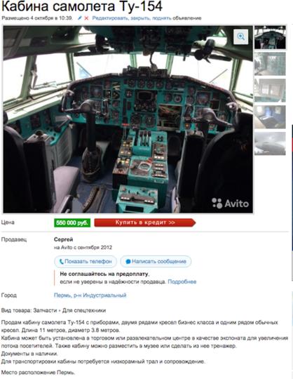 Скриншот Avito.
