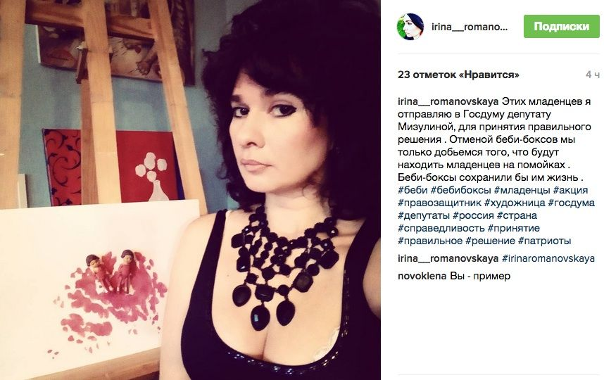 instagram.com/irina__romanovskaya.
