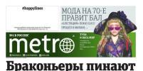 Metro теперь в Туле и Барнауле
