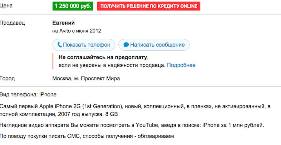 скриншот с Avito.