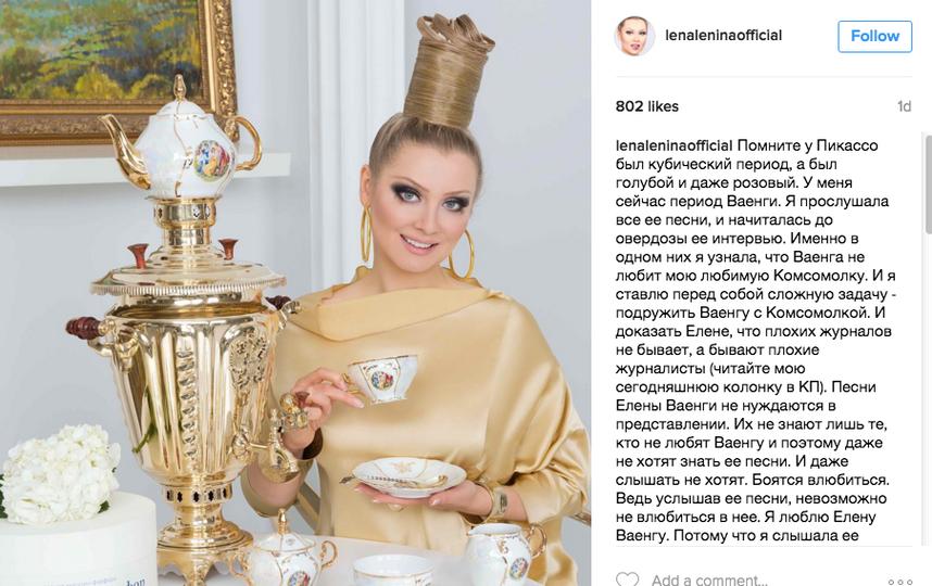?Instagram @lenaleninaofficial.