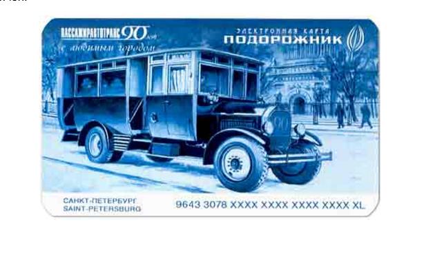 Санкт-Петербургский метрополитен.