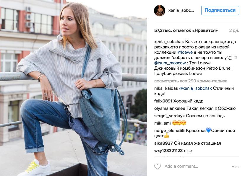 скриншот/Instagram/ xenia_sobchak.