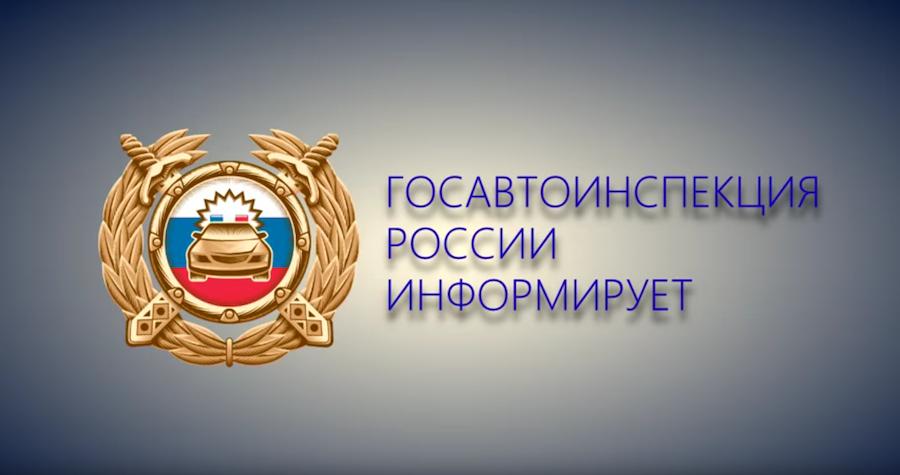 http://www.gibdd.ru/.