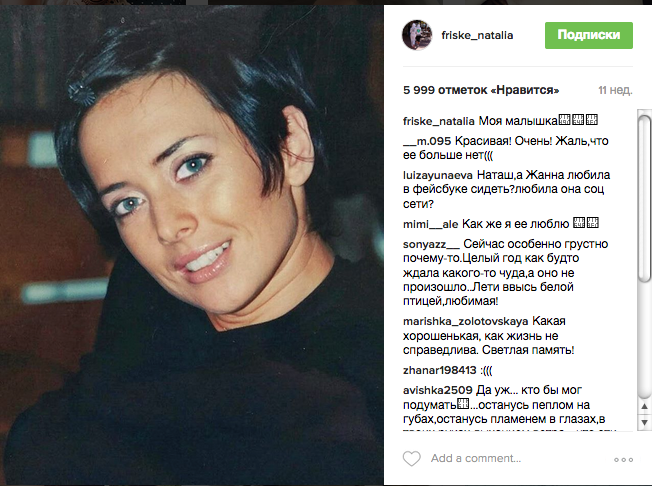 https://www.instagram.com/friske_natalia/.