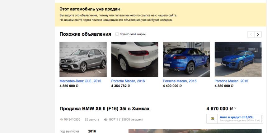 Фото: auto.ru.