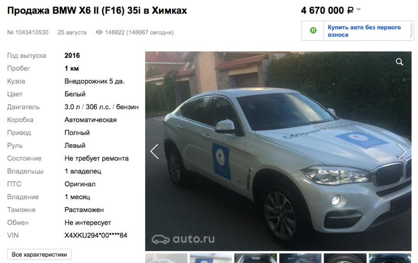 Скриншот auto.ru.