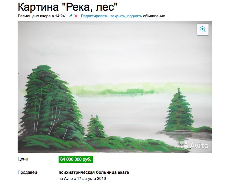 скриншот Авито.