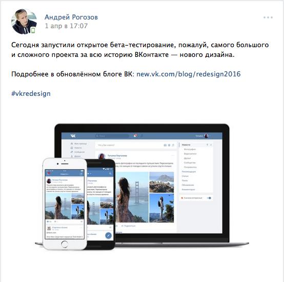 https://vk.com/blog/redesign2016.