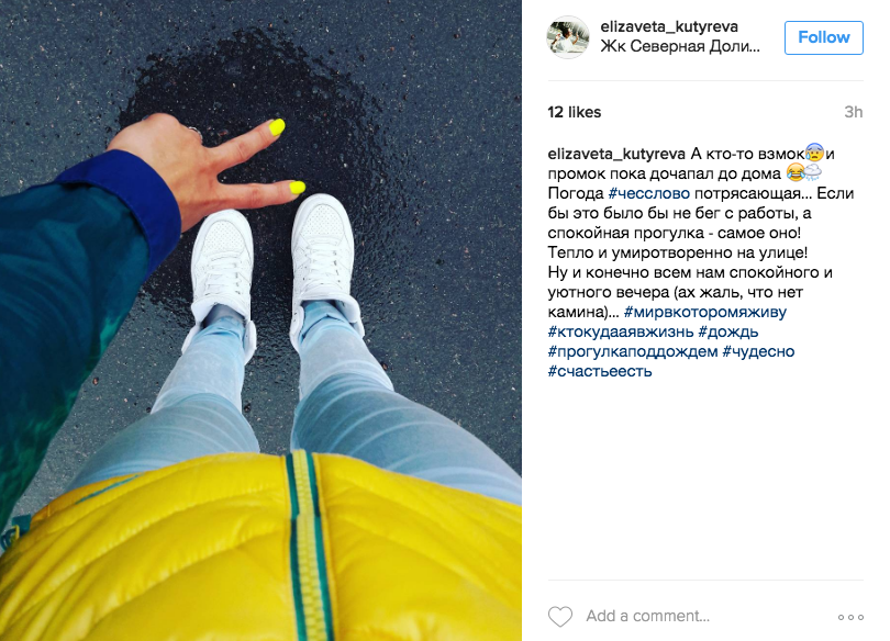 скриншот/Instagram/ elizaveta_kutyreva.
