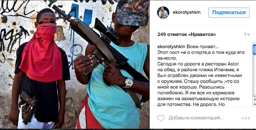 Instagram/Евгений Коротышкин.