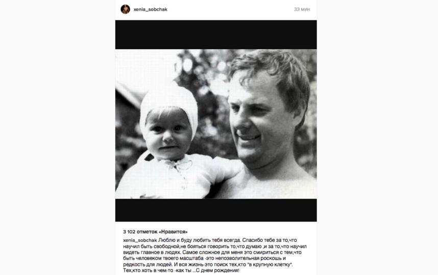 Все фото далее  Инстаграм Ксении Собчак.