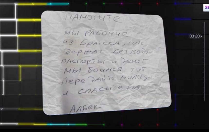 скриншот телеканала «Подмосковье 360».