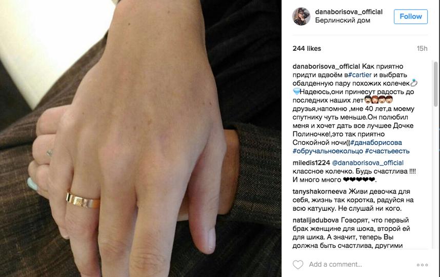 https://www.instagram.com/danaborisova_official/.