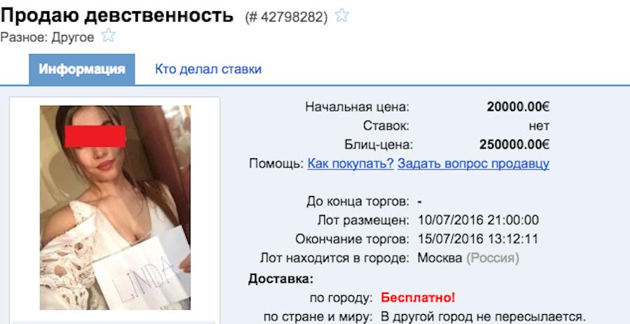 Скриншот/meshok.ru.