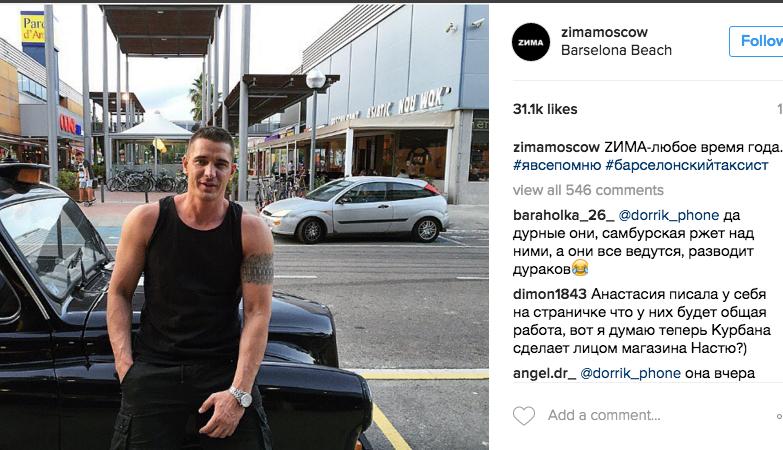 instagram.com/zimamoscow/.