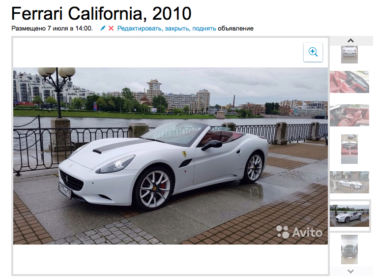 Скриншот с сайта Avito .