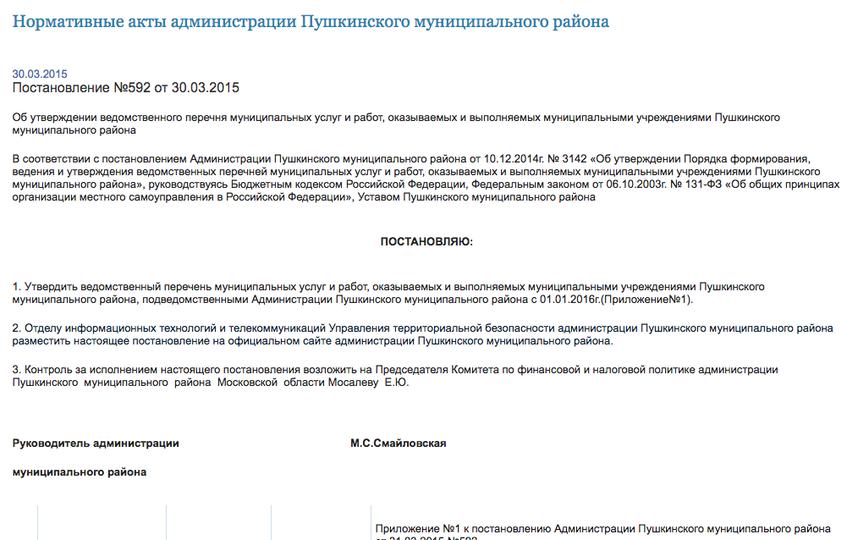 http://www.adm-pushkino.ru/regulatory/Norm_adm/?ELEMENT_ID=10942.