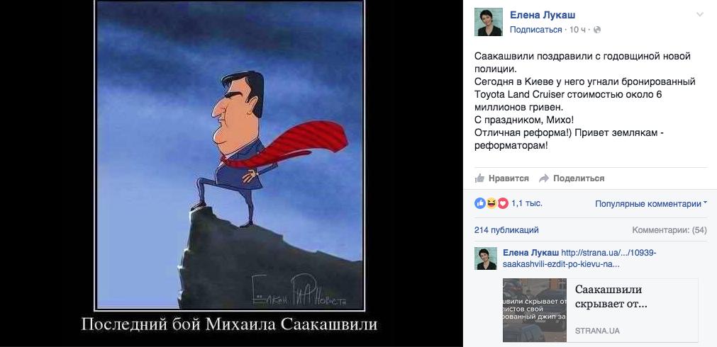 Страница Елены Лукаш на Facebook.