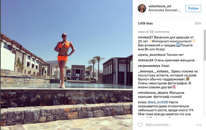 instagram.com/volochkova_art.