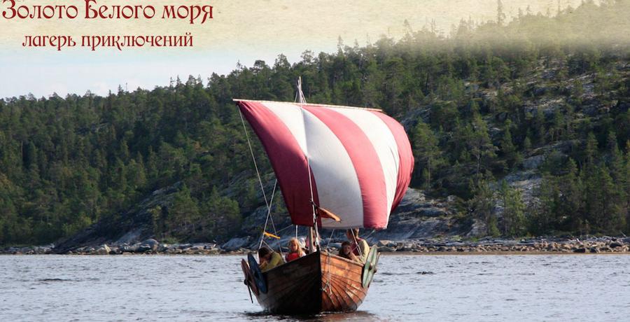 Официальный сайт лагеря http://whitesea-camp.ru/.